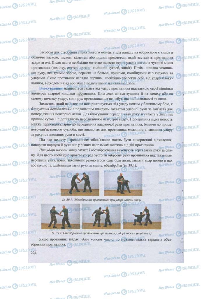 Підручники Захист Вітчизни 11 клас сторінка 224