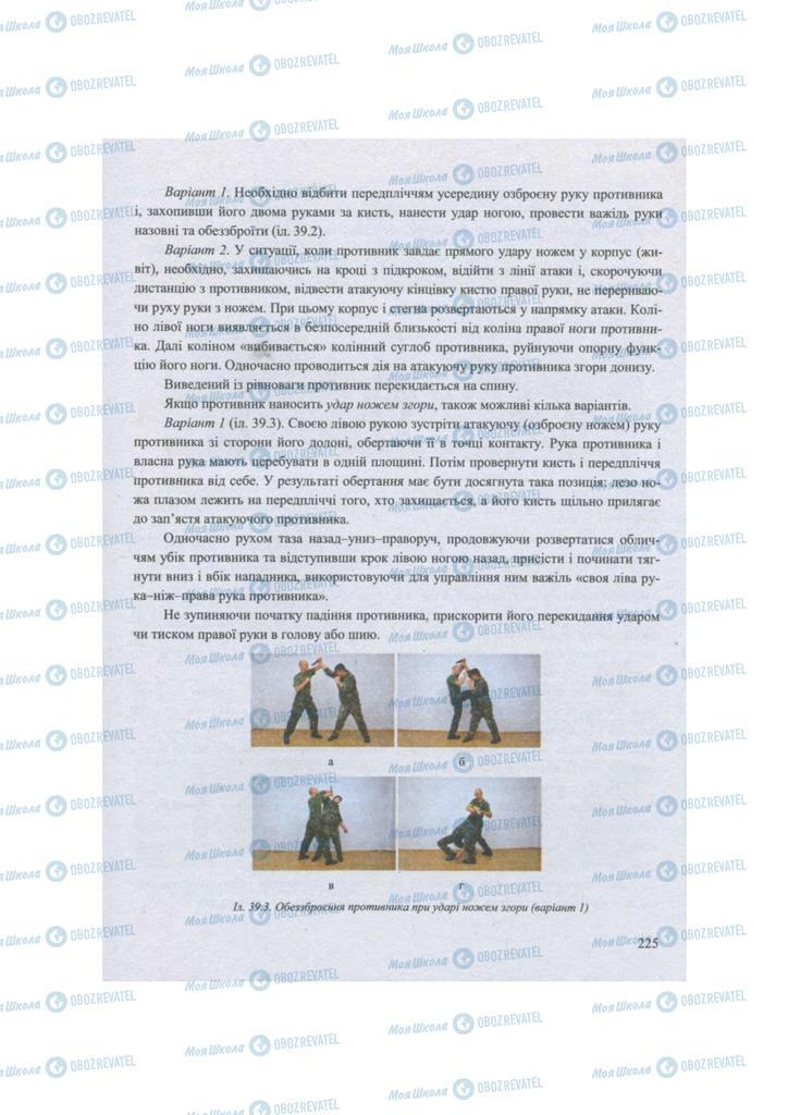Підручники Захист Вітчизни 11 клас сторінка 225