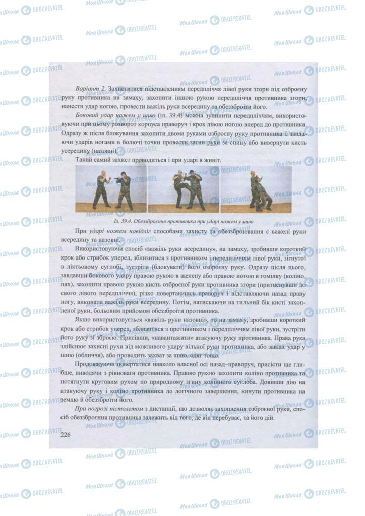 Підручники Захист Вітчизни 11 клас сторінка 226