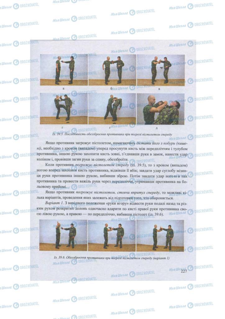 Підручники Захист Вітчизни 11 клас сторінка 227
