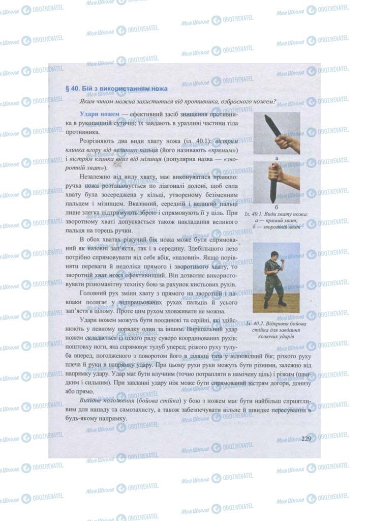 Підручники Захист Вітчизни 11 клас сторінка 229
