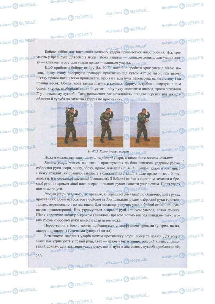 Підручники Захист Вітчизни 11 клас сторінка 230
