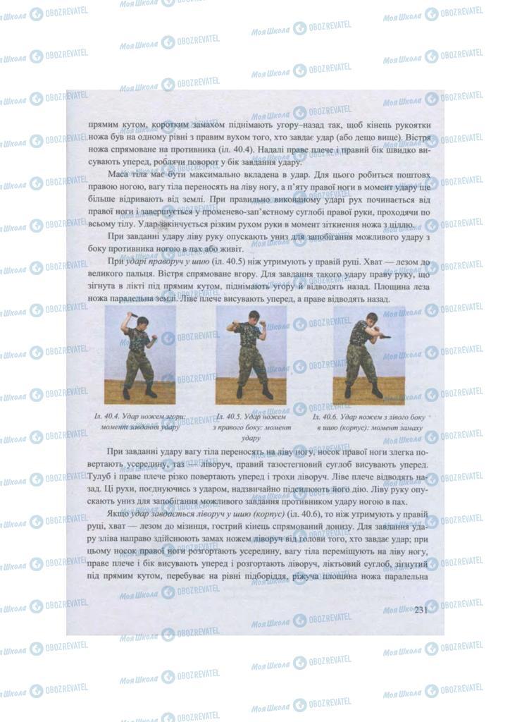 Підручники Захист Вітчизни 11 клас сторінка 231
