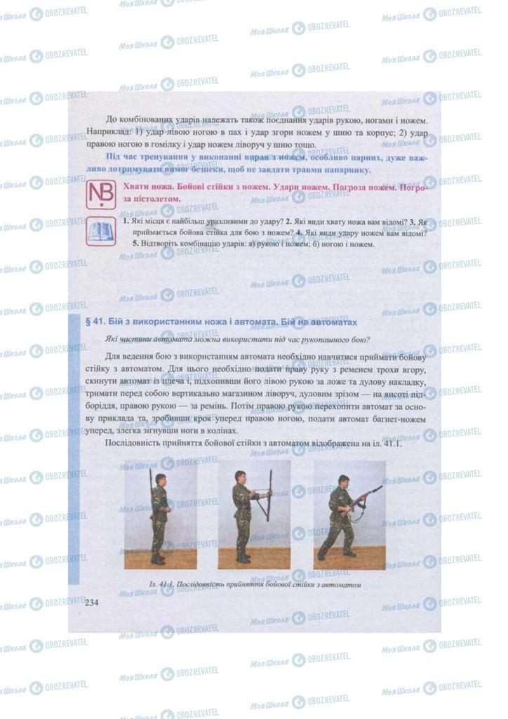Підручники Захист Вітчизни 11 клас сторінка 234