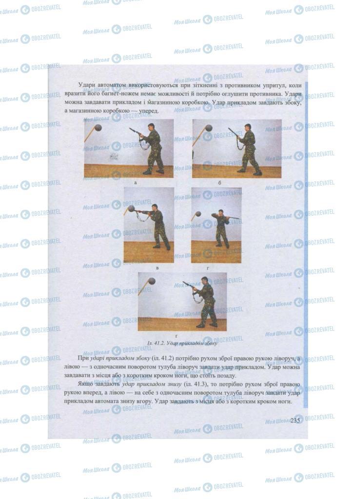 Підручники Захист Вітчизни 11 клас сторінка 235