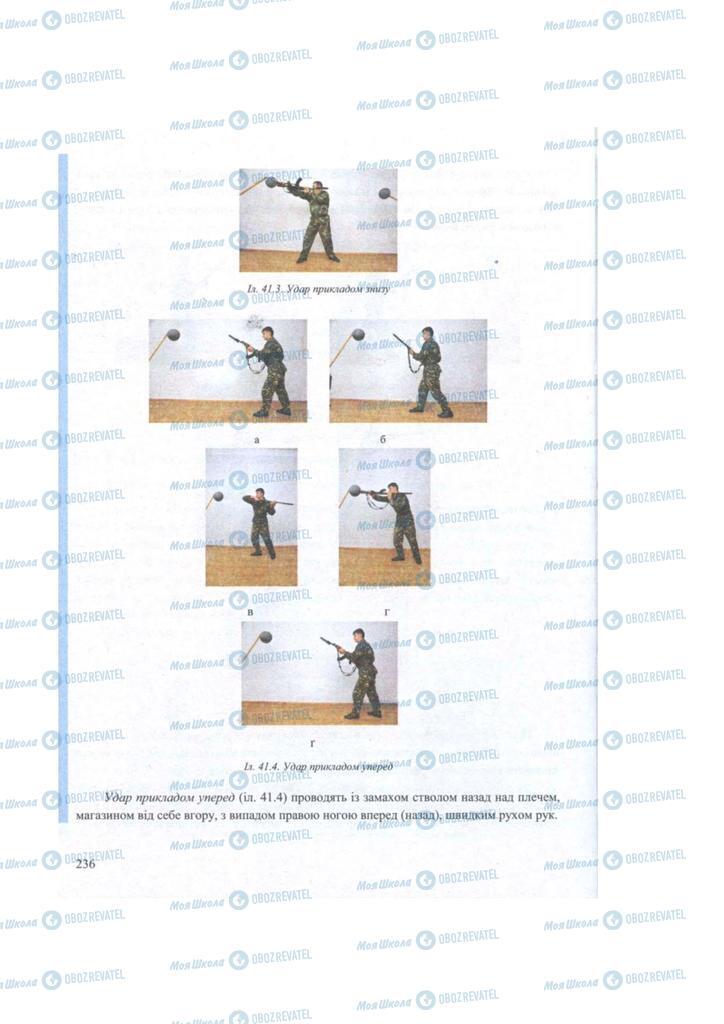 Підручники Захист Вітчизни 11 клас сторінка 236