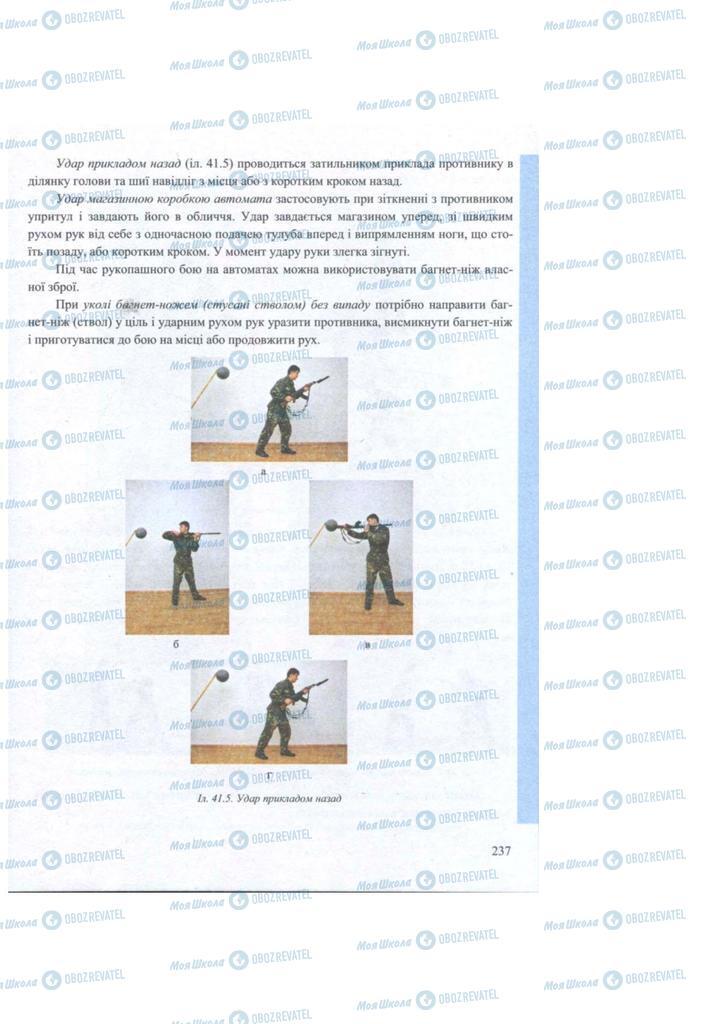 Підручники Захист Вітчизни 11 клас сторінка 237