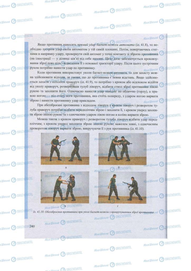 Підручники Захист Вітчизни 11 клас сторінка 240