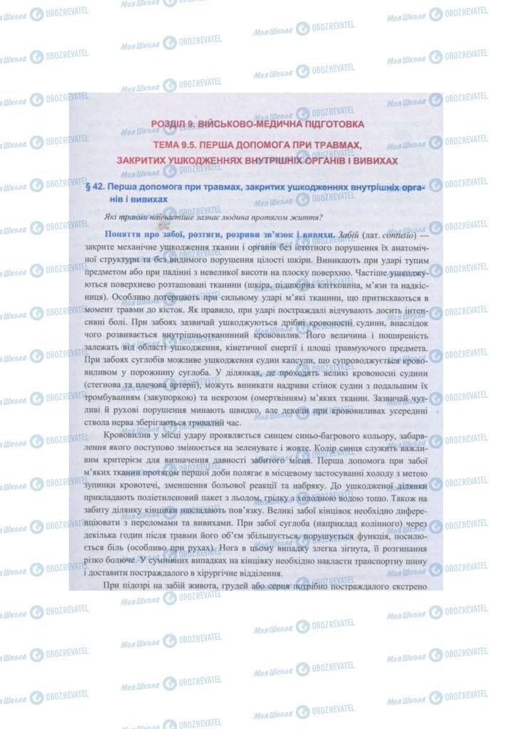 Підручники Захист Вітчизни 11 клас сторінка  243