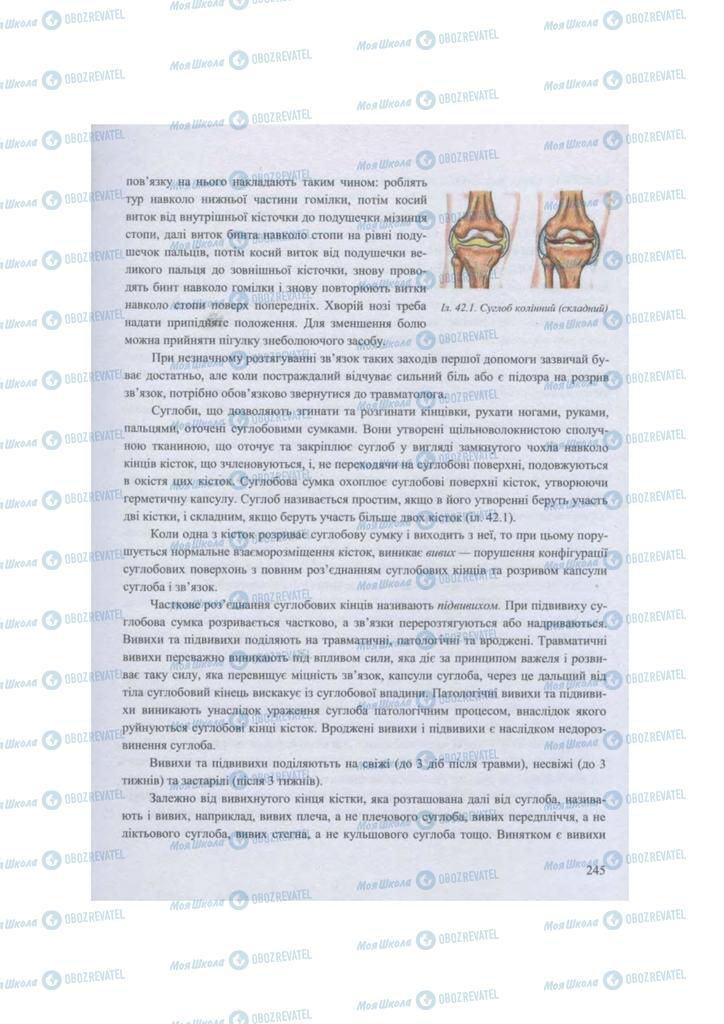 Підручники Захист Вітчизни 11 клас сторінка 245
