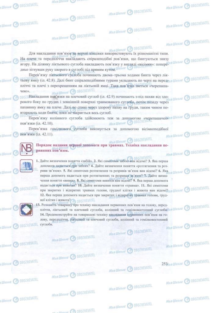 Підручники Захист Вітчизни 11 клас сторінка 253