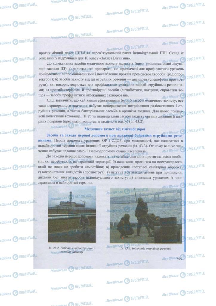 Підручники Захист Вітчизни 11 клас сторінка 255