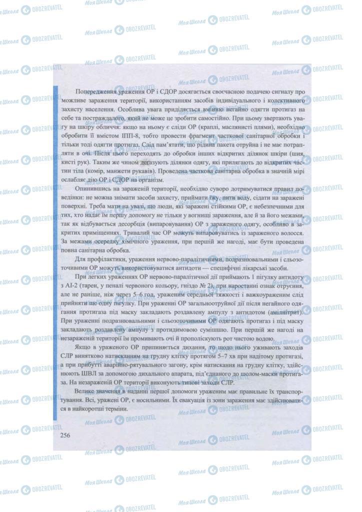 Підручники Захист Вітчизни 11 клас сторінка 256