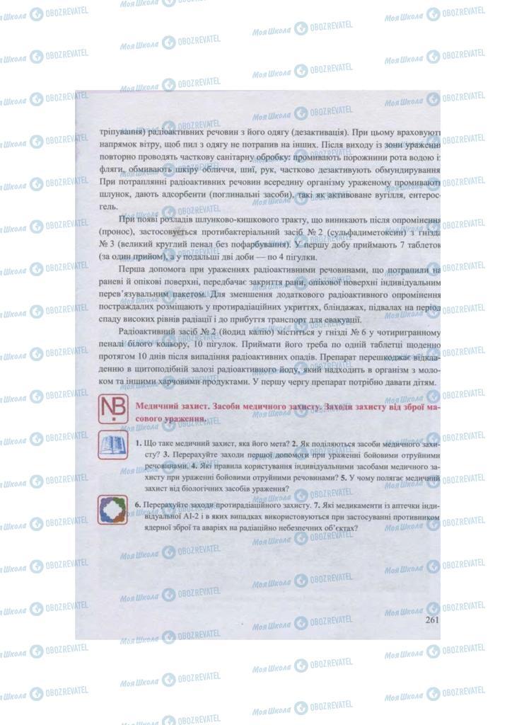 Підручники Захист Вітчизни 11 клас сторінка 261