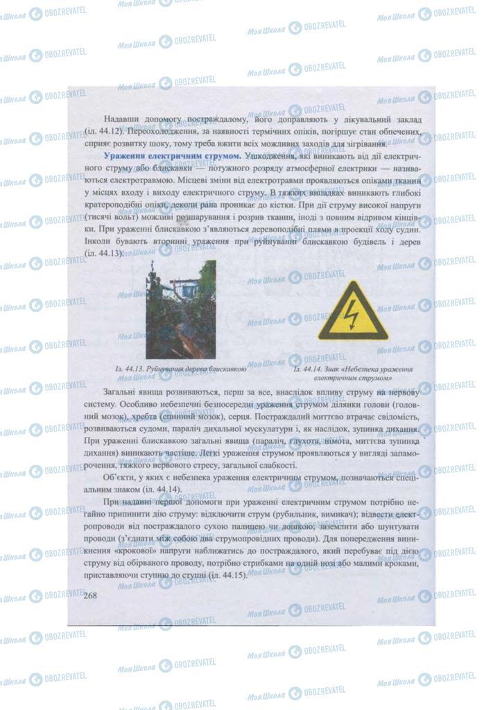 Підручники Захист Вітчизни 11 клас сторінка 268
