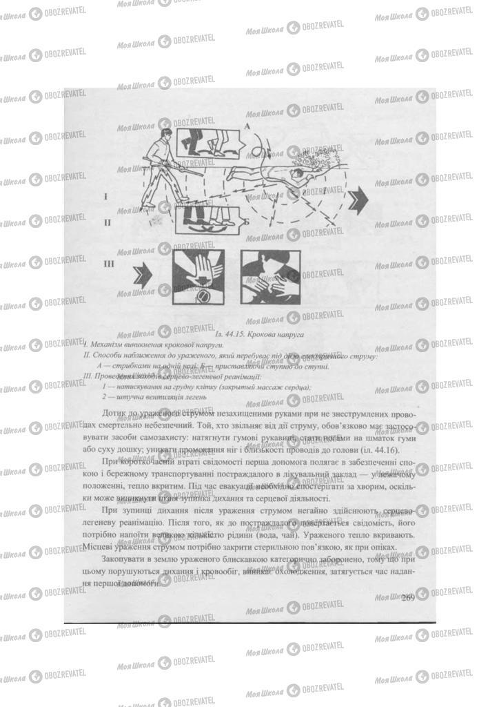 Підручники Захист Вітчизни 11 клас сторінка 269