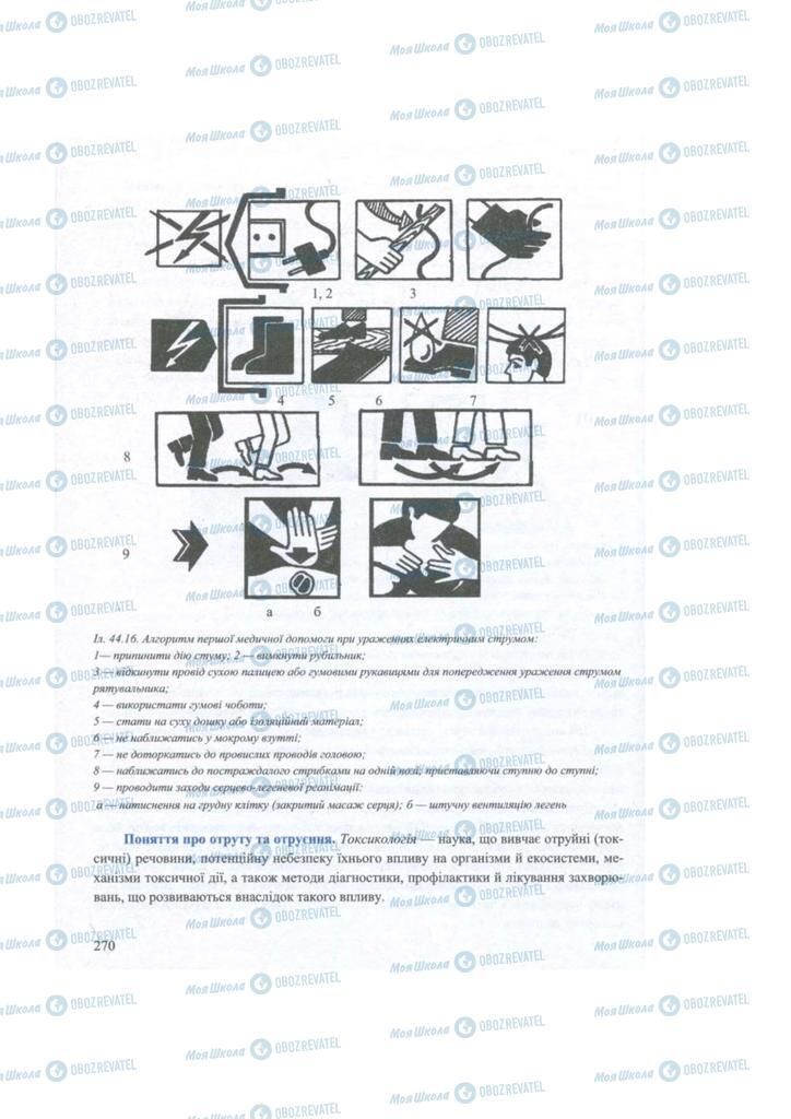Підручники Захист Вітчизни 11 клас сторінка 270