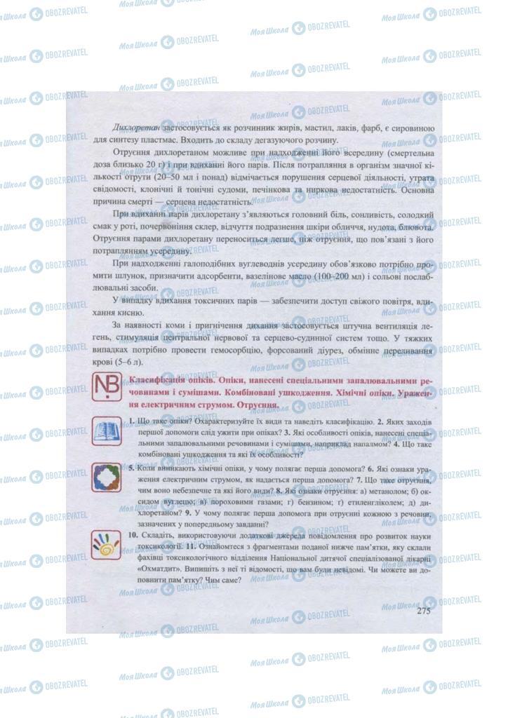 Підручники Захист Вітчизни 11 клас сторінка 275