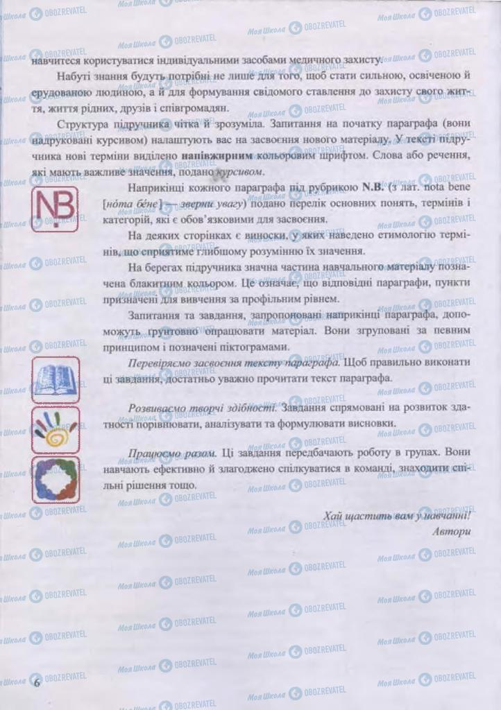 Учебники Защита Отечества 11 класс страница  6