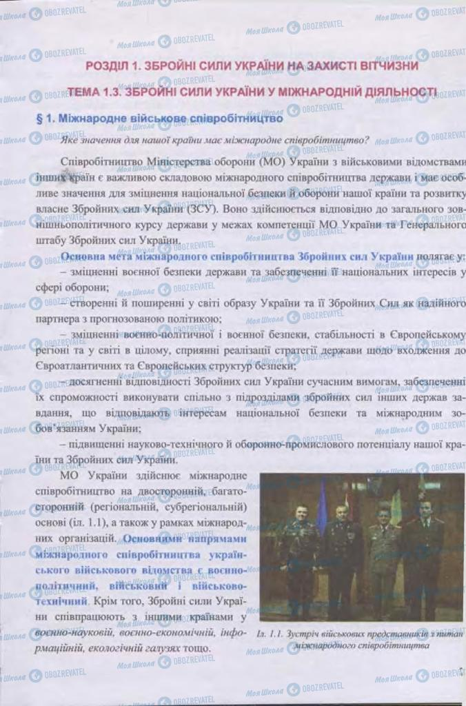 Підручники Захист Вітчизни 11 клас сторінка 7