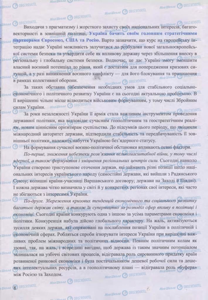Учебники Защита Отечества 11 класс страница 8