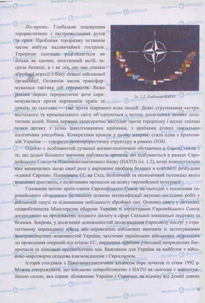 Учебники Защита Отечества 11 класс страница 9