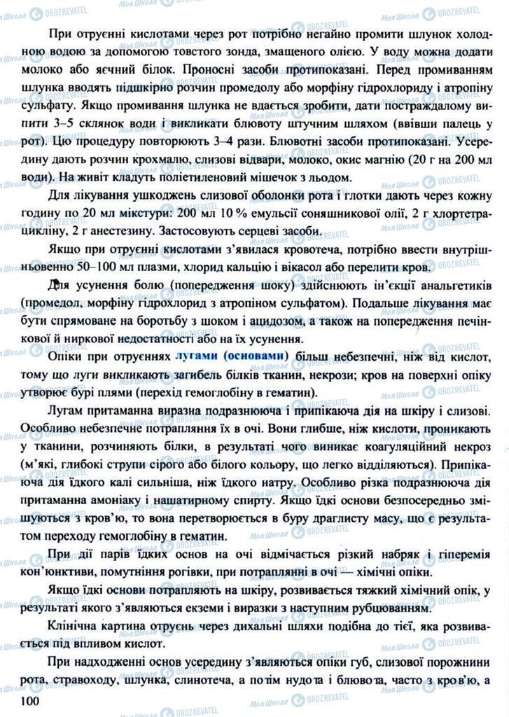Підручники Захист Вітчизни 11 клас сторінка 100