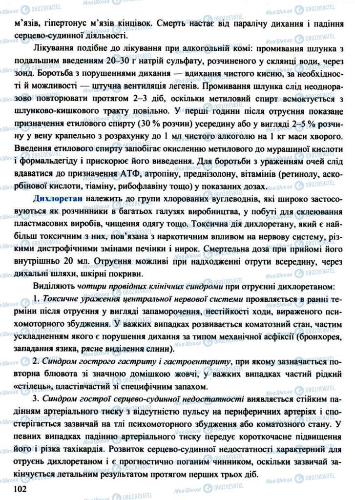 Підручники Захист Вітчизни 11 клас сторінка 102