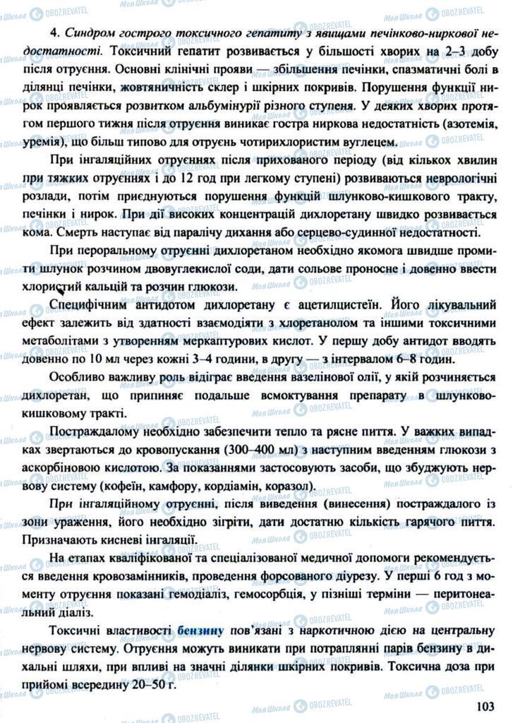 Підручники Захист Вітчизни 11 клас сторінка 103