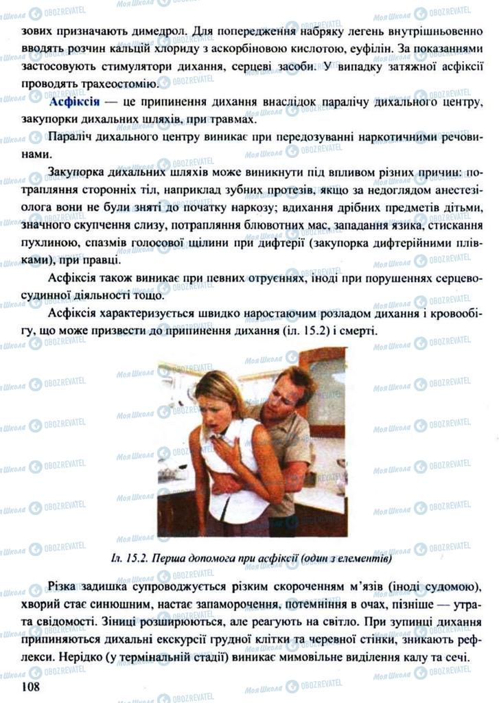 Учебники Защита Отечества 11 класс страница 108