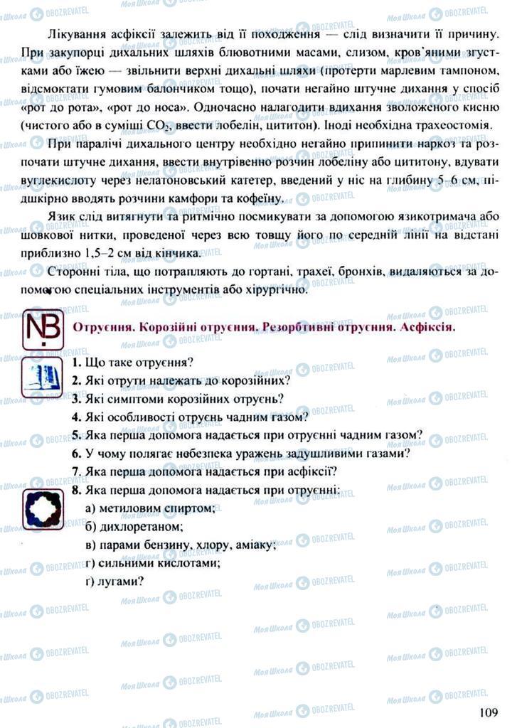 Учебники Защита Отечества 11 класс страница 109