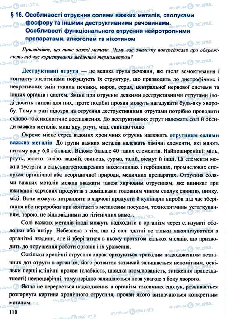Учебники Защита Отечества 11 класс страница 110