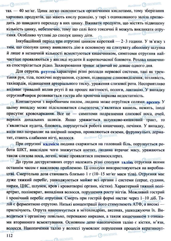 Підручники Захист Вітчизни 11 клас сторінка 112