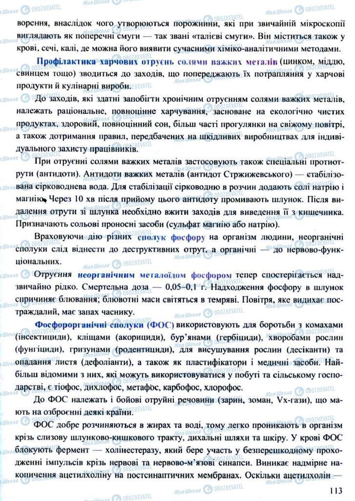 Підручники Захист Вітчизни 11 клас сторінка 113
