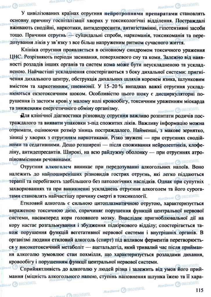 Підручники Захист Вітчизни 11 клас сторінка 115