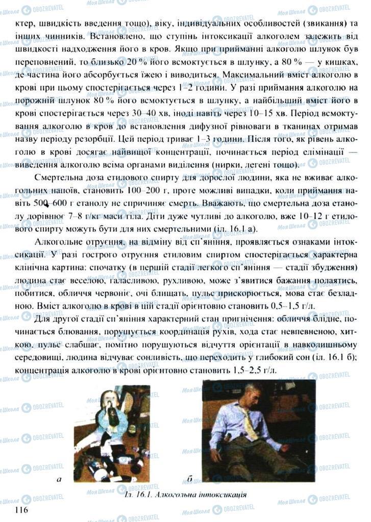 Підручники Захист Вітчизни 11 клас сторінка 116