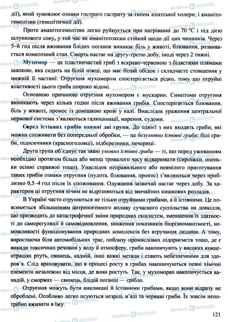 Підручники Захист Вітчизни 11 клас сторінка 121