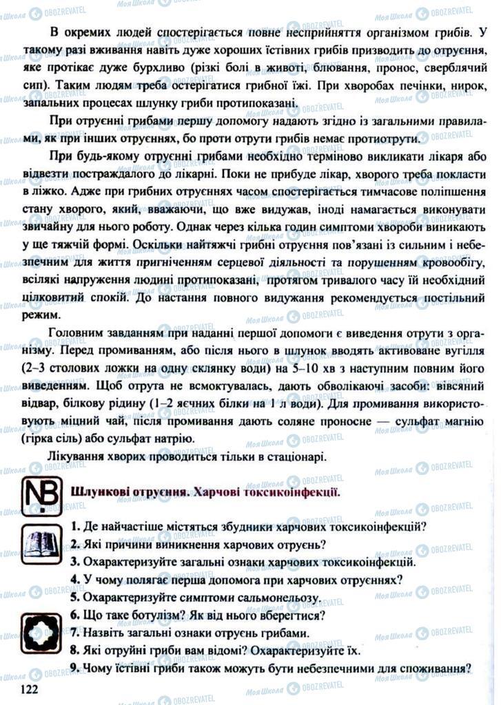 Підручники Захист Вітчизни 11 клас сторінка 122