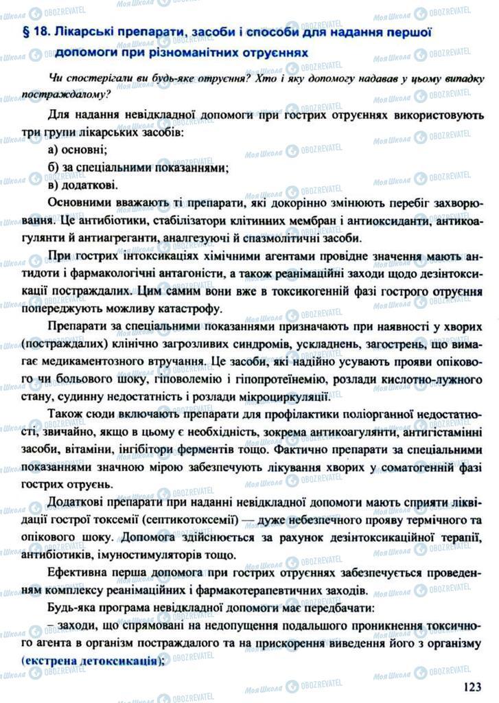 Підручники Захист Вітчизни 11 клас сторінка 123