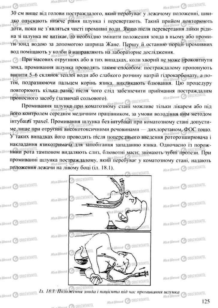 Підручники Захист Вітчизни 11 клас сторінка 125