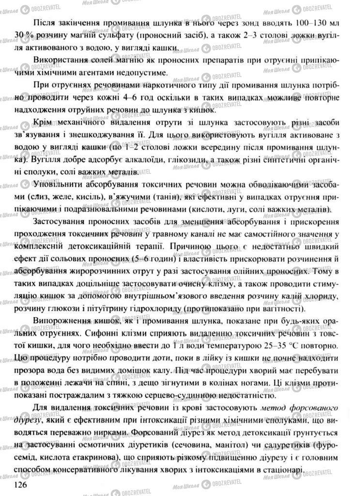 Підручники Захист Вітчизни 11 клас сторінка 126