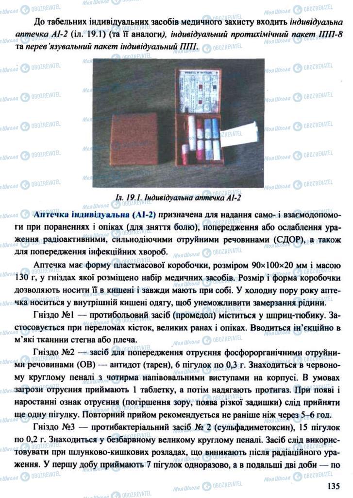 Підручники Захист Вітчизни 11 клас сторінка 135
