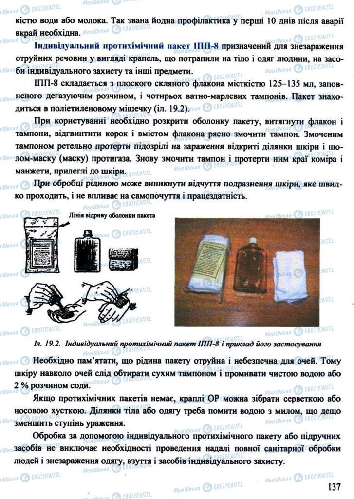 Учебники Защита Отечества 11 класс страница 137