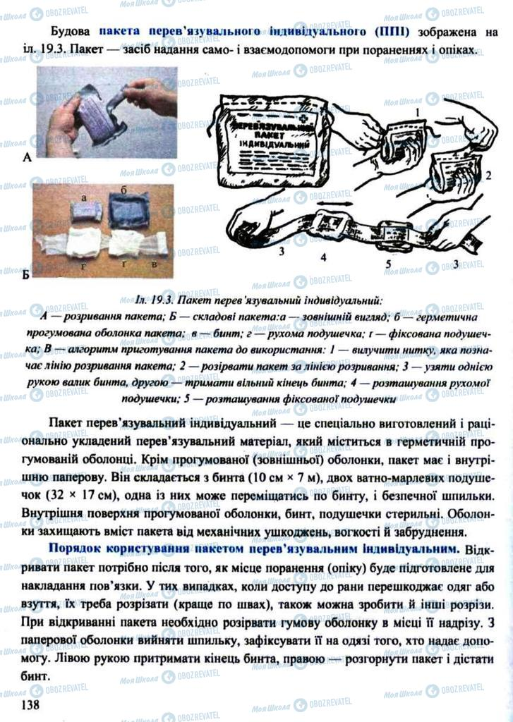 Учебники Защита Отечества 11 класс страница 138