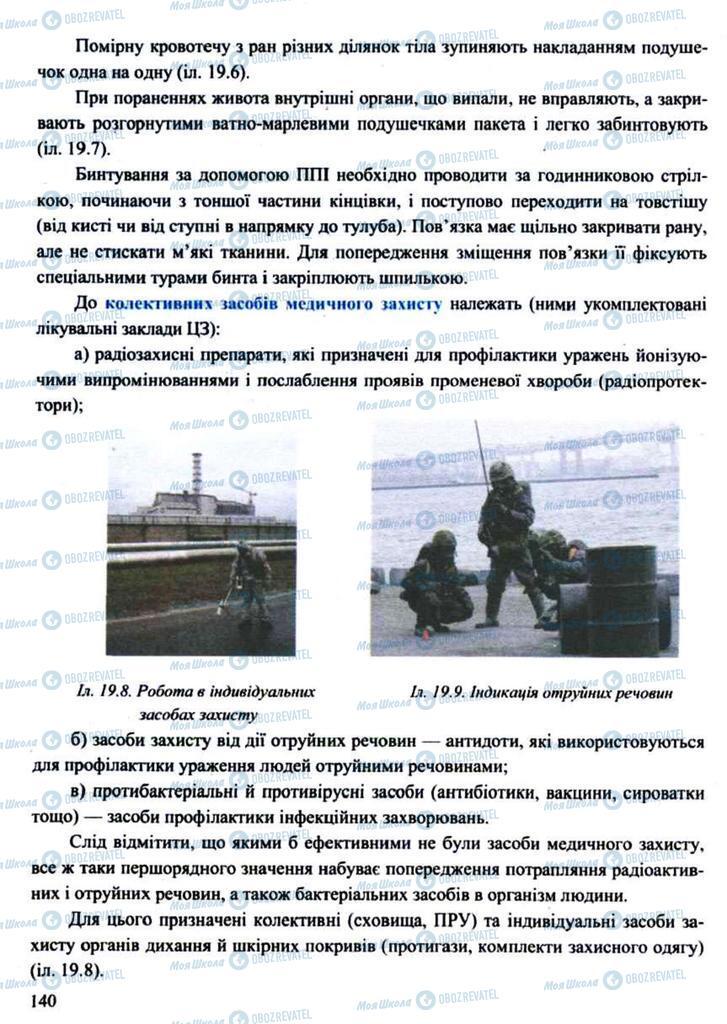 Підручники Захист Вітчизни 11 клас сторінка 140