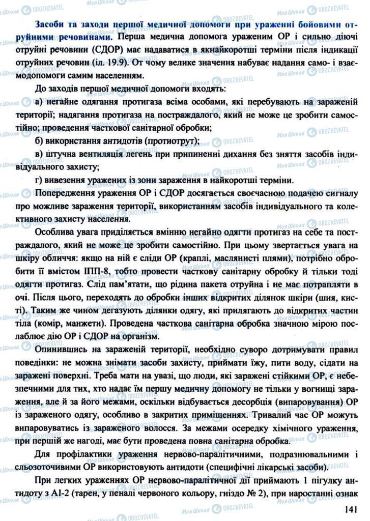 Підручники Захист Вітчизни 11 клас сторінка 141