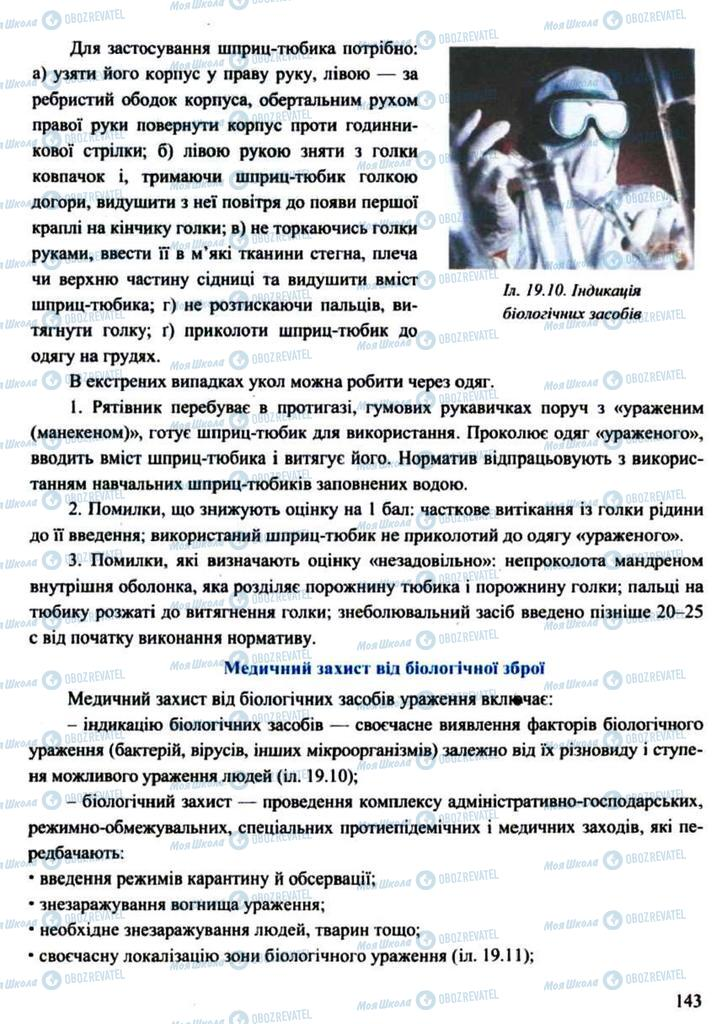 Учебники Защита Отечества 11 класс страница 143