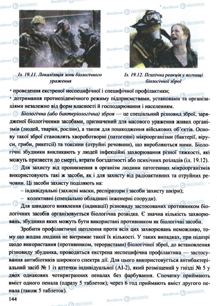 Підручники Захист Вітчизни 11 клас сторінка 144