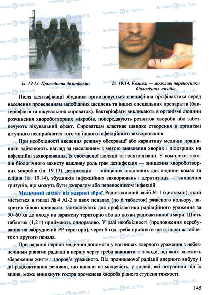 Учебники Защита Отечества 11 класс страница 145