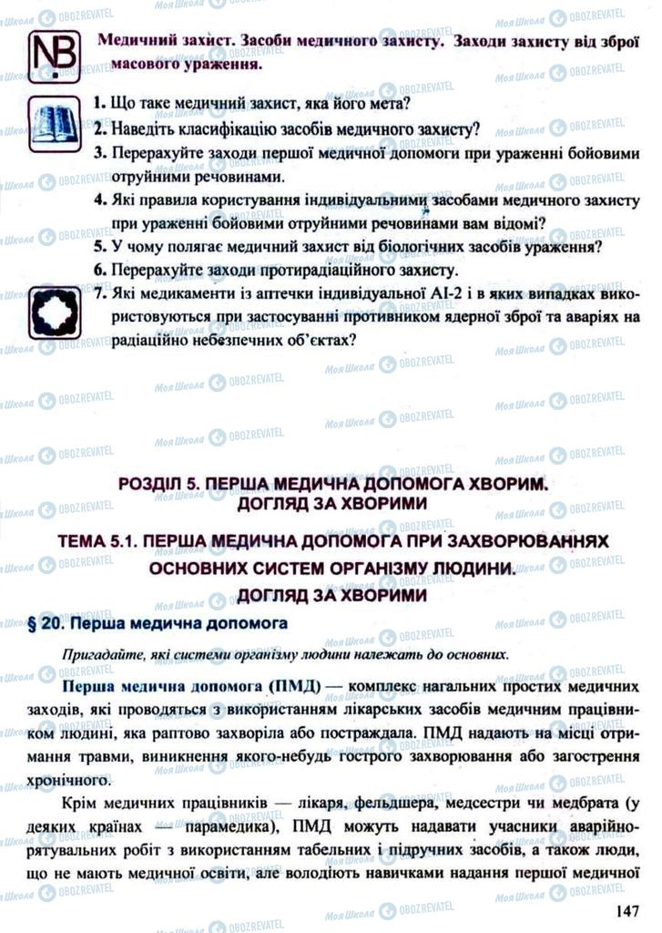Підручники Захист Вітчизни 11 клас сторінка  147
